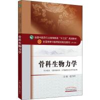 骨科生物力学 中国中医药出版社