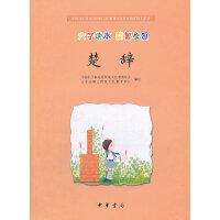 楚辞(大字读本 简繁参照)--中国孔子基金会传统文化教育分会测评指定校本教材