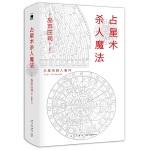 占星�g�⑷四Х�(精�b�o念版)