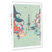 周静元童话系列:月光照耀大地