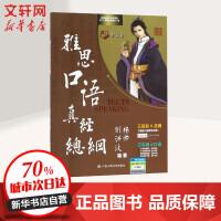 雅思口语真经总纲 中国人民大学出版社有限公司
