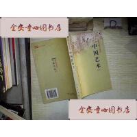 【旧书二手书9成新】中国艺术(下) 、、 /李希凡 著;全国干部培训教材编审指