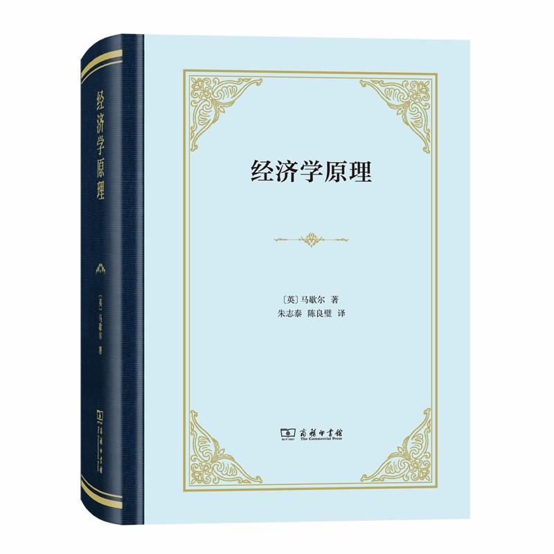 经济学原理(精装) 现代经济学的基础,新古典学派的圣经