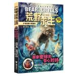 荒野求生少年生存小说拓展版21:孤象密林的惊心对峙
