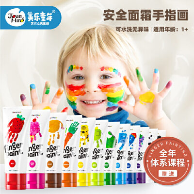 美乐 儿童手指画颜料无毒可水洗 宝宝涂鸦画画册绘画水彩颜料套装 官方品牌直营 面霜工艺颜料 安全水洗不伤手