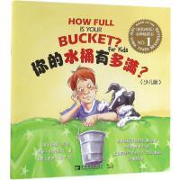 你的水桶有多满?(少儿版) 中国青年出版社