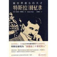 【二手书9成新】被世界遗忘的天才:特斯拉回忆录 (美)特斯拉 9787511807793 法律出版社