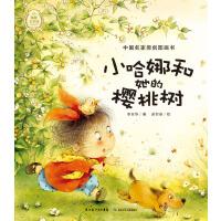 小哈娜和她的樱桃树/中国名家原创图画书