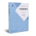普通高等教育国家级规划教材 学校管理学 第五版