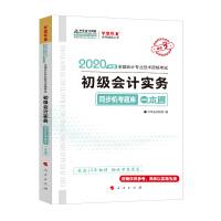 初级会计职称2020教材 初级会计实务同步机考题一本通 中华会计网校 梦想成真