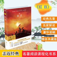 红日 当代中国战争文学的奠基性巨著 红色经典 中小学生课外阅读