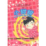 我的中文小故事(29)-小甜甜