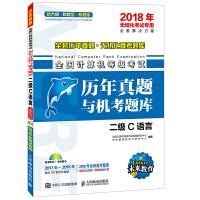 全国计算机等级考试历年真题与机考题库 二级C语言(附光盘) 2018年无纸化考试专用
