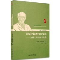 见证中国近代史变迁――齐赫文斯基汉学论集