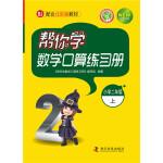 帮你学数学口算练习册(小学二年级上)BJ配合北京版教材