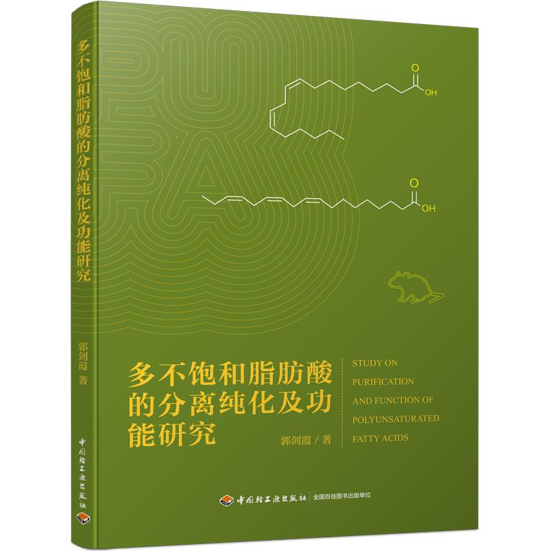 多不饱和脂肪酸的分离纯化及功能研究 健康油脂的精制和功能研究专著。