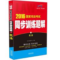 2016国家司法考试同步训练题解民法