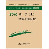 2016药学(士)考前冲刺必做(第七版).全国初中级卫生专业技术资格统一考试指定用书
