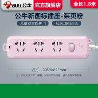 公牛插座USB插排插线板接线板家用多功能电源转换器多孔位长米线