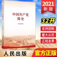 中国共产党简史(32开普及本)2021新版 人民出版社 中国共产党党史历史 中共党史简明读本