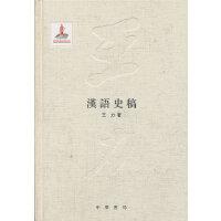汉语史稿(精装,王力全集第一卷,国家出版基金项目)