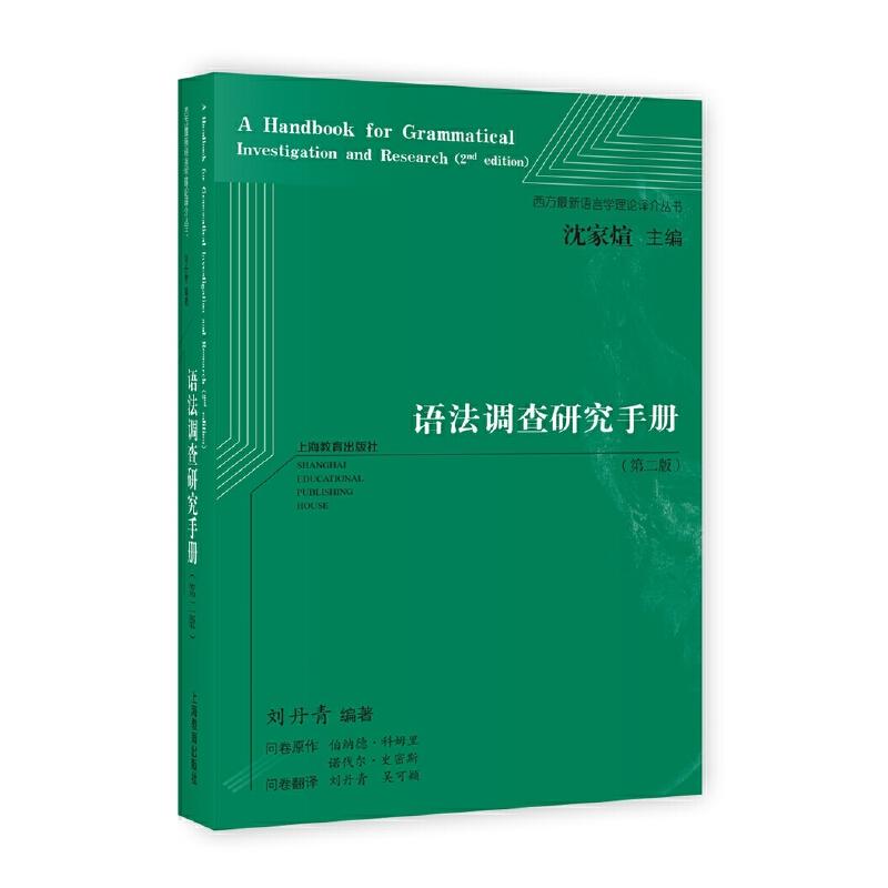 语法调查研究手册(第二版)一本兼具研究和实用性质的语法调查工具书,以客观、全面、包容性强的语法框架来调查语法事实。
