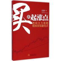 买在起涨点(第2版) 李郑伟 著