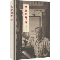 父亲的声音 中华书局有限公司