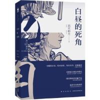 【旧书二手书9成新】白昼的死角 (日)高木彬光 杨清淞 9787513320481 新星出版社