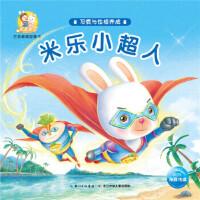 米乐米可生命教育故事书 习惯与性格养成:米乐小超人 海豚传媒 9787556049677