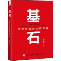 基石 伟大企业的协同哲学 电子工业出版社