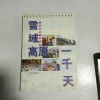 【二手旧书8成新】雪域高原千天 (平装) 上海人民出版社 9787208028517