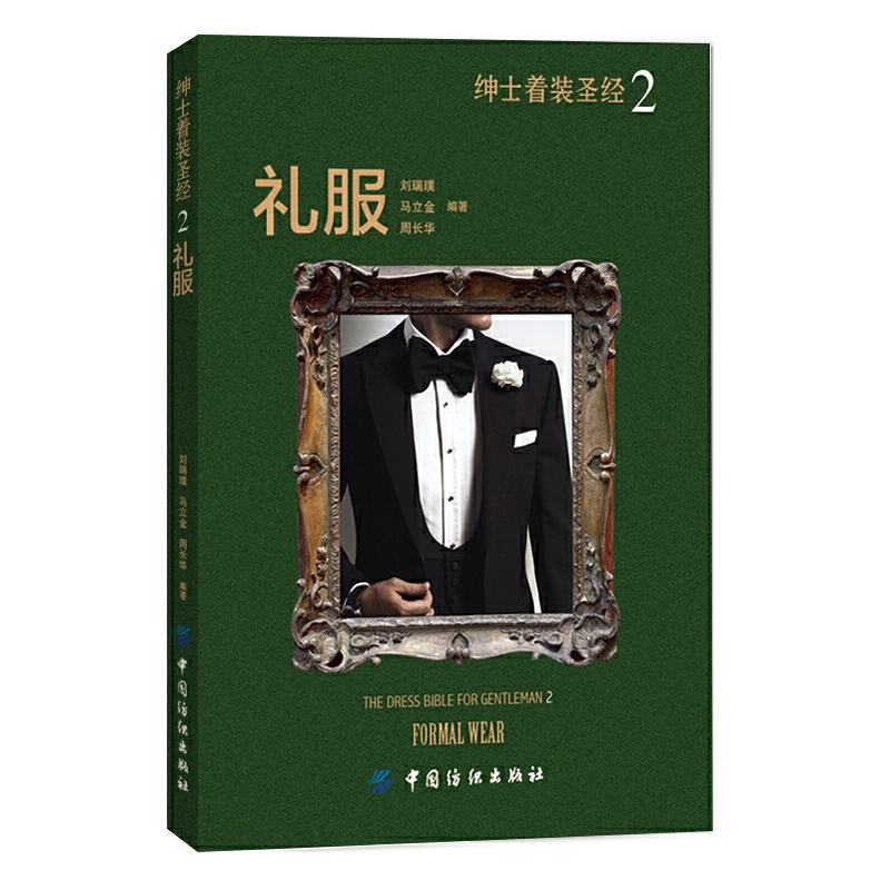 绅士着装圣经.2礼服 绅士着装圣经 2 礼服