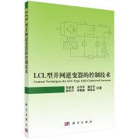 【按需印刷】-LCL型并网逆变器的控制技术