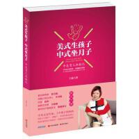 美式生孩子,中式坐月子:中美育儿体验记