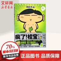 疯了!桂宝 (4)酷玩卷 中国友谊出版社