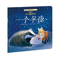 暖房子经典绘本系列・第二辑・友爱篇:一个冬夜