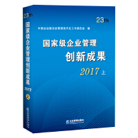 国家级企业管理创新成果(第二十三届)(上、下册)