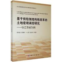 基于供给侧结构性改革的土地宏观调控研究----以江苏省为例