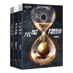 刘慈欣领衔科幻作品集:太空游民+水星播种+人类基地(全3册)(包含《流浪地球》)