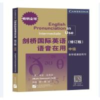 剑桥国际英语语音在用(修订版)(中级)