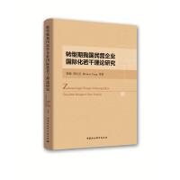 转型期我国民营企业国际化若干理论研究