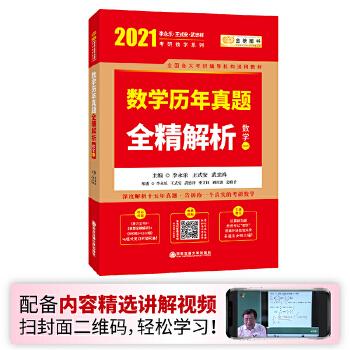 2021考研数学 2021李永乐·王式安考研数学历年真题全精解析(数一) 金榜图书