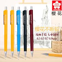 日本SAKURA樱花自动铅笔漫画手绘设计书写活动铅笔0.3 0.5 0.7 0.9mm儿童小学生考试书写2b考试绘图笔