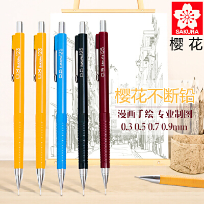 日本SAKURA樱花自动铅笔漫画手绘设计书写活动铅笔0.3 0.5 0.7 0.9mm儿童小学生考试书写不易断2b考试绘图笔