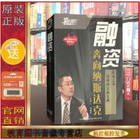 正版包发票 融资--奔向纳斯达克 刘建华 5DVD 视频讲座光盘光碟音像