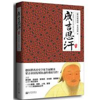 名家名传典藏书系:成吉思汗传