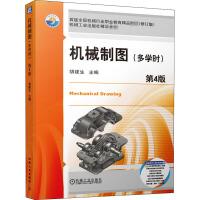 机械制图(多学时) 第4版 修订版 机械工业出版社