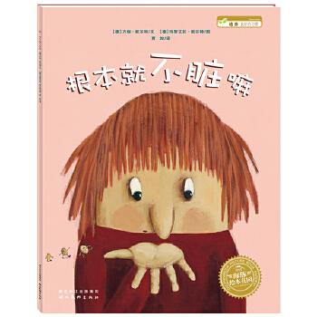 根本就不脏嘛(精装) 德国奧登伯格儿童文学奖得主玛努艾拉·欧尔特创作,生动有趣的故事,滑稽幽默的形象,让孩子快快乐乐养成洗手好习惯!(海豚传媒出品)
