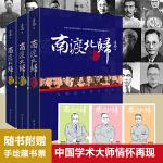 岳南南渡北归(2015新版全三册)